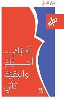 Oheboki, Oheboki…Wa El Baqya Ta'ati - احبك احبك و البقية تأتي - 166