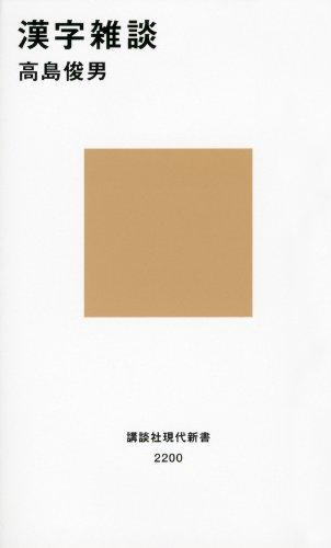 漢字雑談 (講談社現代新書)の詳細を見る