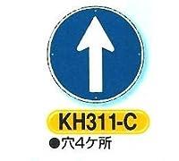 つくし工房 構内・場内交通安全標識 指示標識 KH311-C 直進