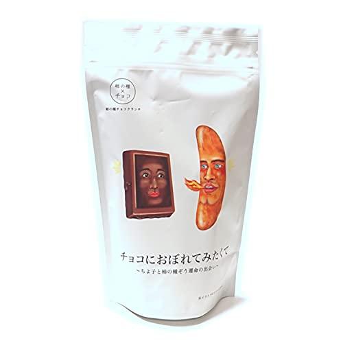 チョコにおぼれてみたくて 柿の種チョコクランチ