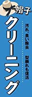 のぼり旗洗濯 送料無料(Q019クリーニング)