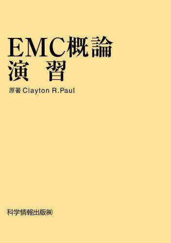 EMC概論演習