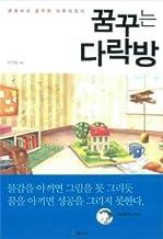 Dreaming attic (Korean edition)