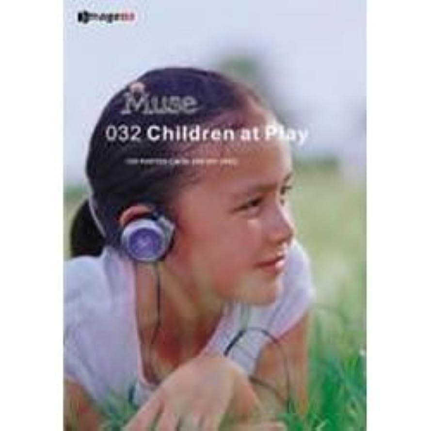 混合した落ち着いた正義ミューズ Vol.32 遊ぶ子供