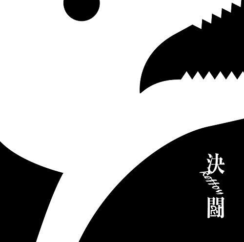 決闘(初回生産限定盤)(DVD付)(特典なし)