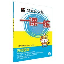 2016 autumn a fourth grade class a practice Mathematics (week in and week practicing Enhanced Edition)(Chinese Edition)