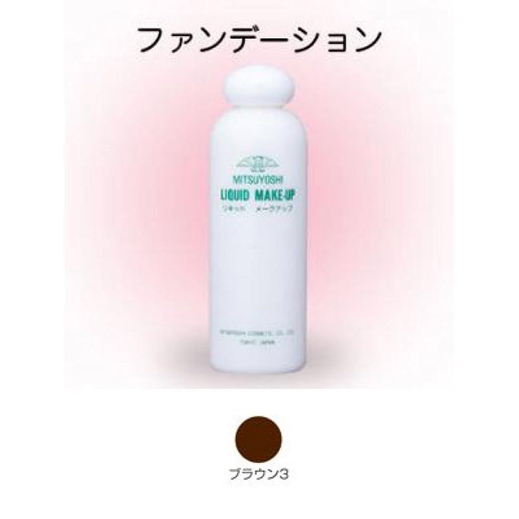 送るフラスコマイルストーンリキッドメークアップ 200ml ブラウン3 【三善】