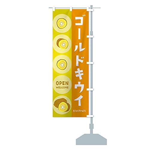 ゴールドキウイ のぼり旗 サイズ選べます(ハーフ30x90cm 右チチ)