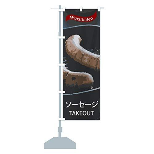 ソーセージテイクアウト のぼり旗(レギュラー60x180cm 左チチ 標準)