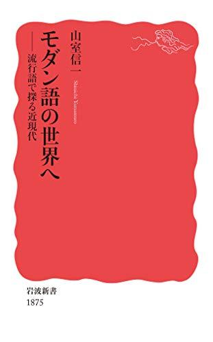 モダン語の世界へ: 流行語で探る近現代 (岩波新書 新赤版 1875)