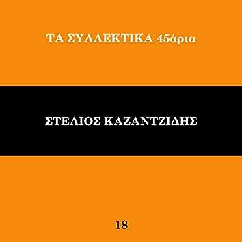 Ta Sillektika 45aria (Vol. 18)