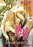 熱情 3 (キャラコミックス)