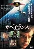 サベイランス/監視 特別編 [MGMライオン・キャンペーン] [DVD] image