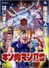 キン肉マンII世[DSTD-02056][DVD]
