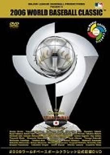2006 WORLD BASEBALL CLASSIC 公式記録DVD(通常版)