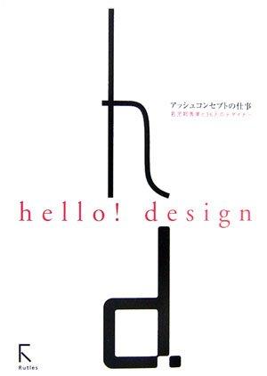 hello!design アッシュコンセプトの仕事―名児耶秀美と36人のデザイナーの詳細を見る