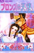 ブロンズの天使 5 (フラワーコミックス)