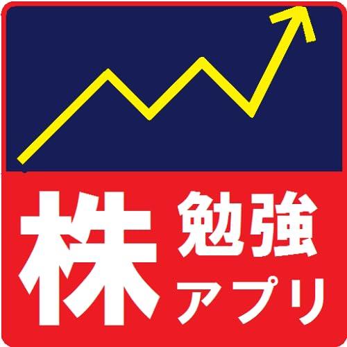 株勉強アプリ【株勉強.com】初心者から中級者向け株スイングトレード勉強アプリ