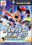 ハイパースポーツ2002WINTER (GameCube)