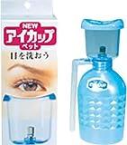 「スマリー ニューアイカップ ペット 目をやさしく洗う洗眼器」の画像