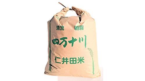 新米令和2年 高知県 四万十町産 仁井田米 にこまる 玄米24k