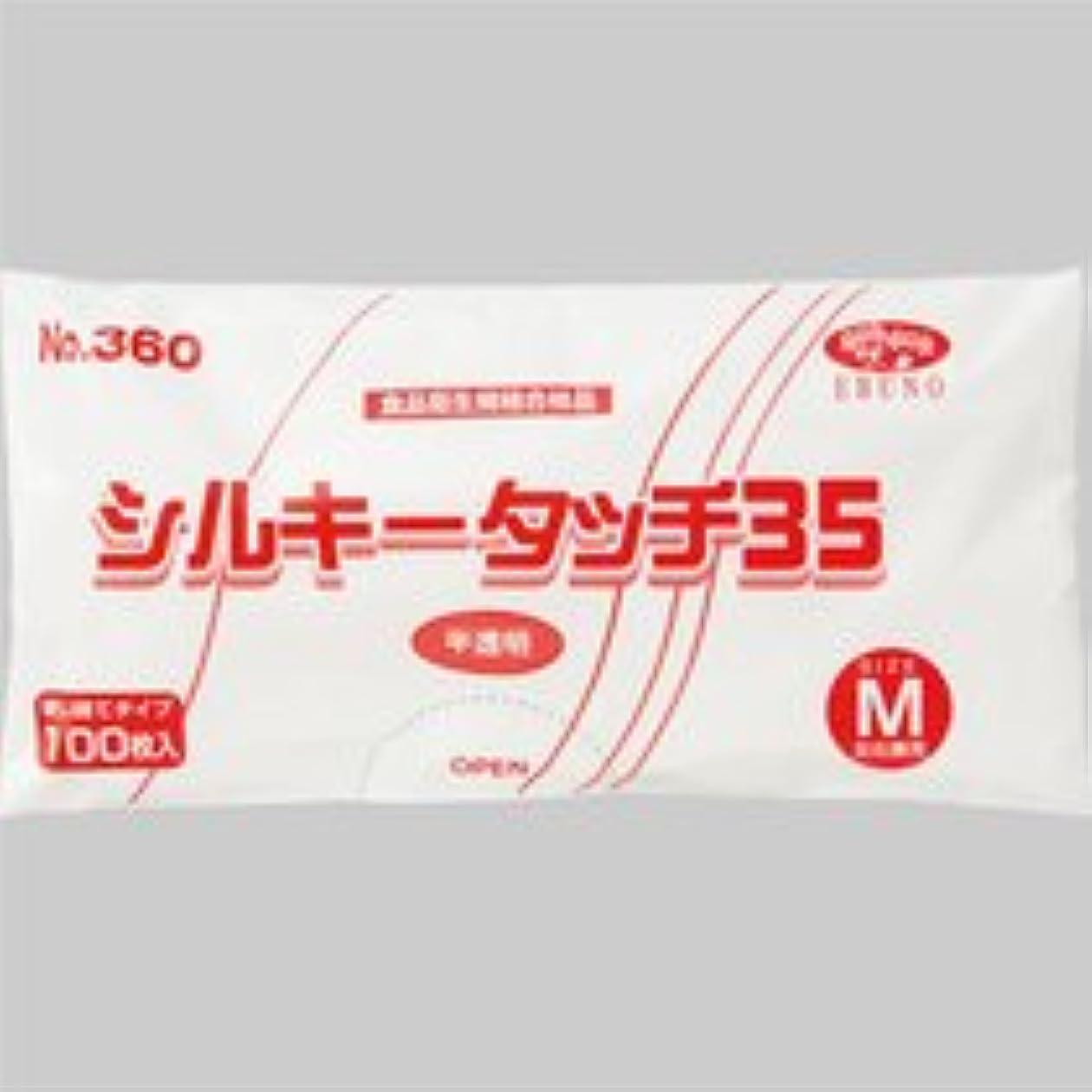 森いくつかのバスルームエブノ ポリエチレン手袋 シルキータッチ35 半透明 M NO-360 1セット(1000枚:100枚×10パック)