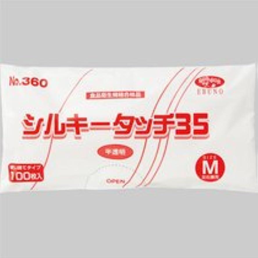 心理学モードアウトドアエブノ ポリエチレン手袋 シルキータッチ35 半透明 M NO-360 1セット(1000枚:100枚×10パック)