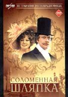 The Straw Hat (Solomennaya shlyapka) [DVD]