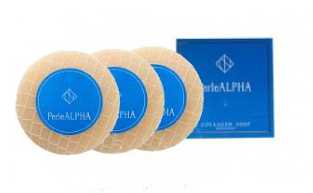 すずめ折る正確なPerleALPHA(ペルルアルファ) コラーゲンソープ 100g 3個セット