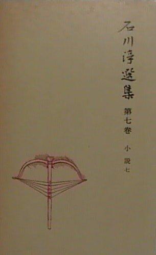 石川淳選集 第7巻 小説 7