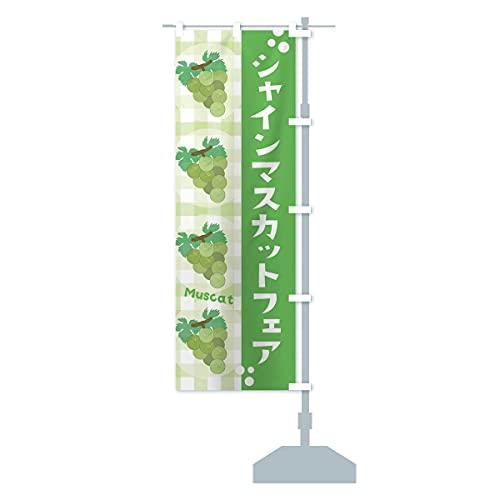 シャインマスカットフェア・ぶどう・葡萄 のぼり旗 サイズ選べます(ジャンボ90x270cm 右チチ)