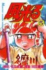 風光る (5) (月刊マガジンコミックス)