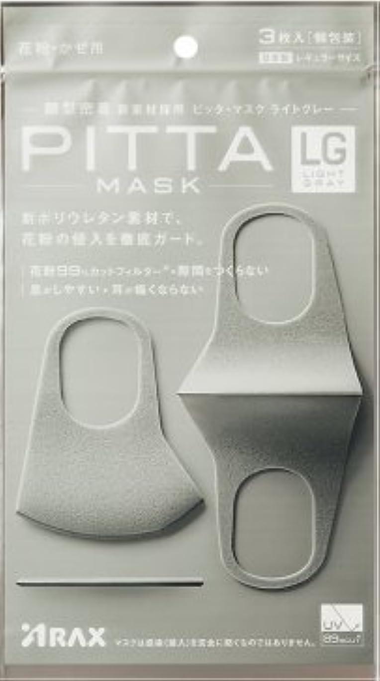 シャッター盲信運命【限定カラー】アラクス ピッタマスク(PITTA MASK) LIGHT GRAY ライトグレー 12枚(3枚入りX4個セット)