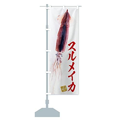 スルメイカ/するめ烏賊 のぼり旗 サイズ選べます(コンパクト45x150cm 左チチ)