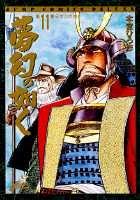 夢幻の如く (第11巻) (ジャンプ・コミックスデラックス)の詳細を見る