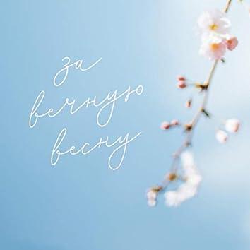 За вечную весну