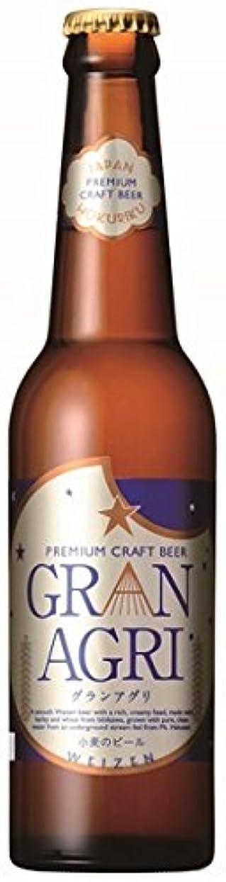 サンダース冷蔵するぎこちないグランアグリ 小麦のビール 瓶 [ 330ml ]