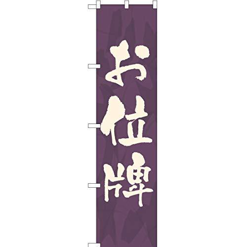 【のぼり旗】のぼり お位牌 YNS-2107 (受注生産) 看板 ポスター タペストリー 集客 【スマートサイズ】