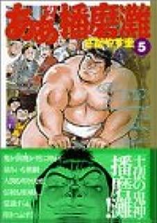 ああ播磨灘 (5) (講談社漫画文庫)