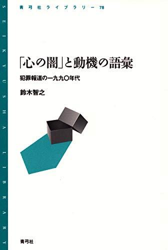 「心の闇」と動機の語彙: 犯罪報道の一九九〇年代 (青弓社ライブラリー)