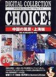 Digital Collection Choice! No.16 中国の風景・上海編