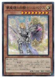 遊戯王 夢魔鏡の白騎士-ルペウス(N)(WPP1-JP020)