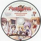 大図書館の羊飼い AUGUST WinterBOX2012 Special  ドラマCD