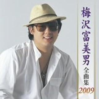 梅沢富美男全曲集2009