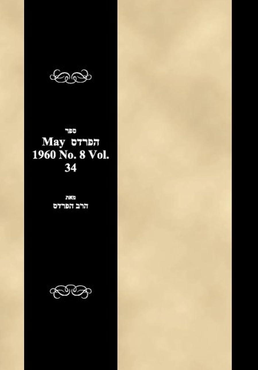 重力メロディー傀儡Sefer haPardes May 1960 No. 8 Vol. 34