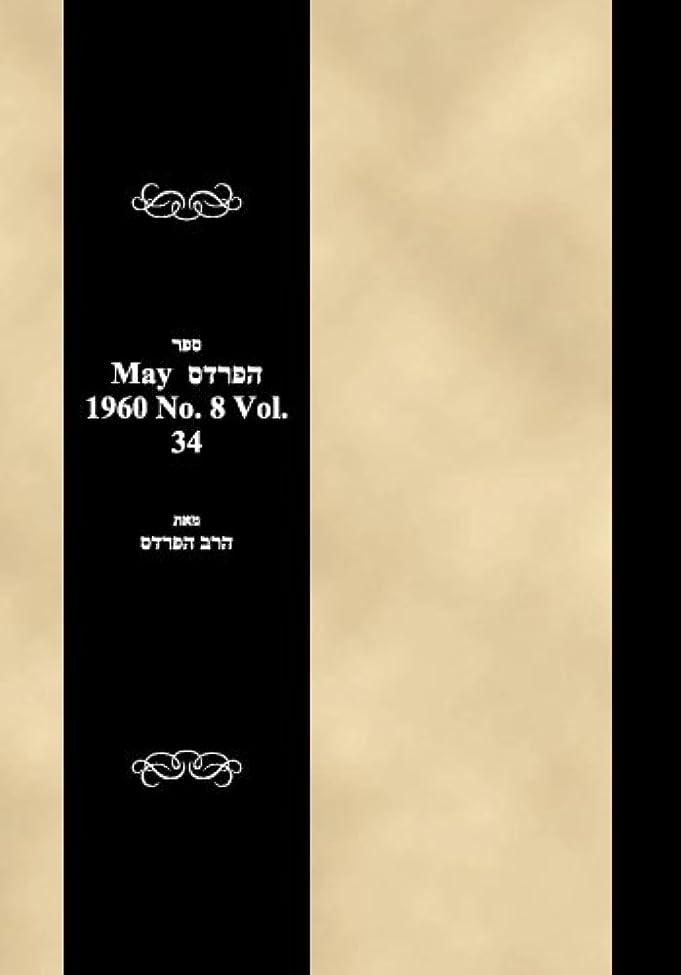 あたたかいくしゃくしゃフレキシブルSefer haPardes May 1960 No. 8 Vol. 34