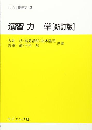 演習力学 ((セミナーライブラリ物理学 (2)))