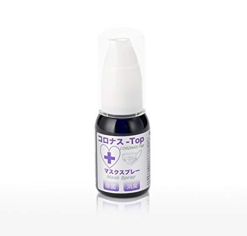 コロナス-Top マスク除菌スプレー 除菌・消臭 炭化チタン配合 携帯スプレー 30ml エタノール配合 日本製