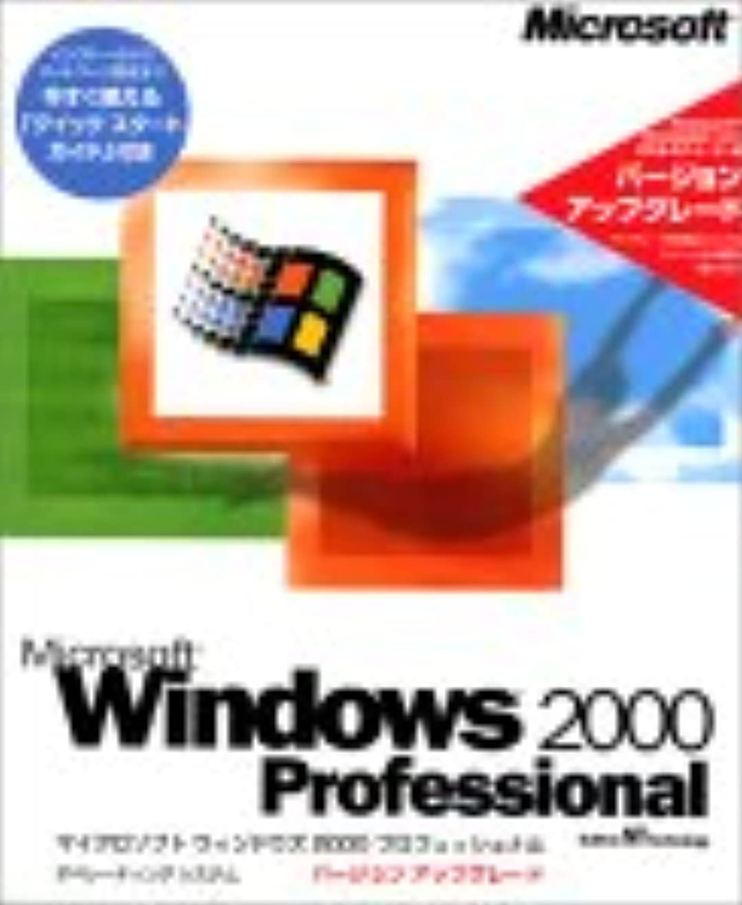 予備責任者定常【旧商品】Microsoft Windows 2000 Professional バージョンアップグレード Service Pack 3