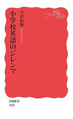 小学校英語のジレンマ (岩波新書)